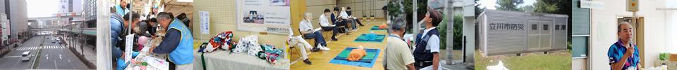 立川市災害ボランティアネット活動写真