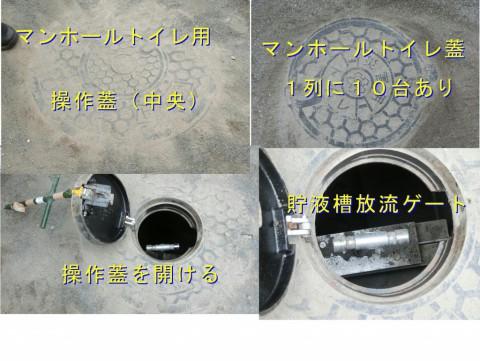 マンホールトイレ制御