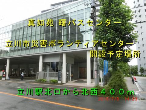 曙バスセンター